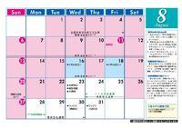 8月 行事カレンダー