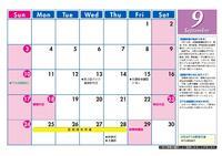 9月 行事カレンダー