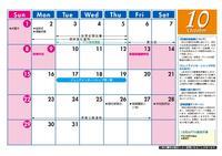 10月 行事カレンダー