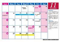 11月 行事カレンダー