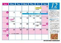 12月 行事カレンダー