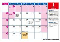 1月 行事カレンダー