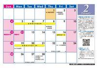 2月 行事カレンダー