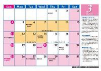 3月 行事カレンダー